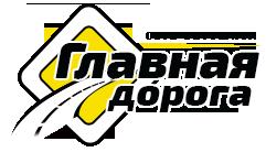 """Автошкола в Москве """"Главная Дорога"""""""