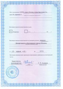 Лицензия автошколы на осуществление образовательной деятельности